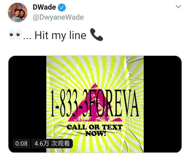 韦德晒电话号码是怎么回事?终于真相了,原来是这样!