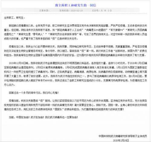 武汉病毒所致信全所职工和研究生全文 武汉病毒所致信写了什么