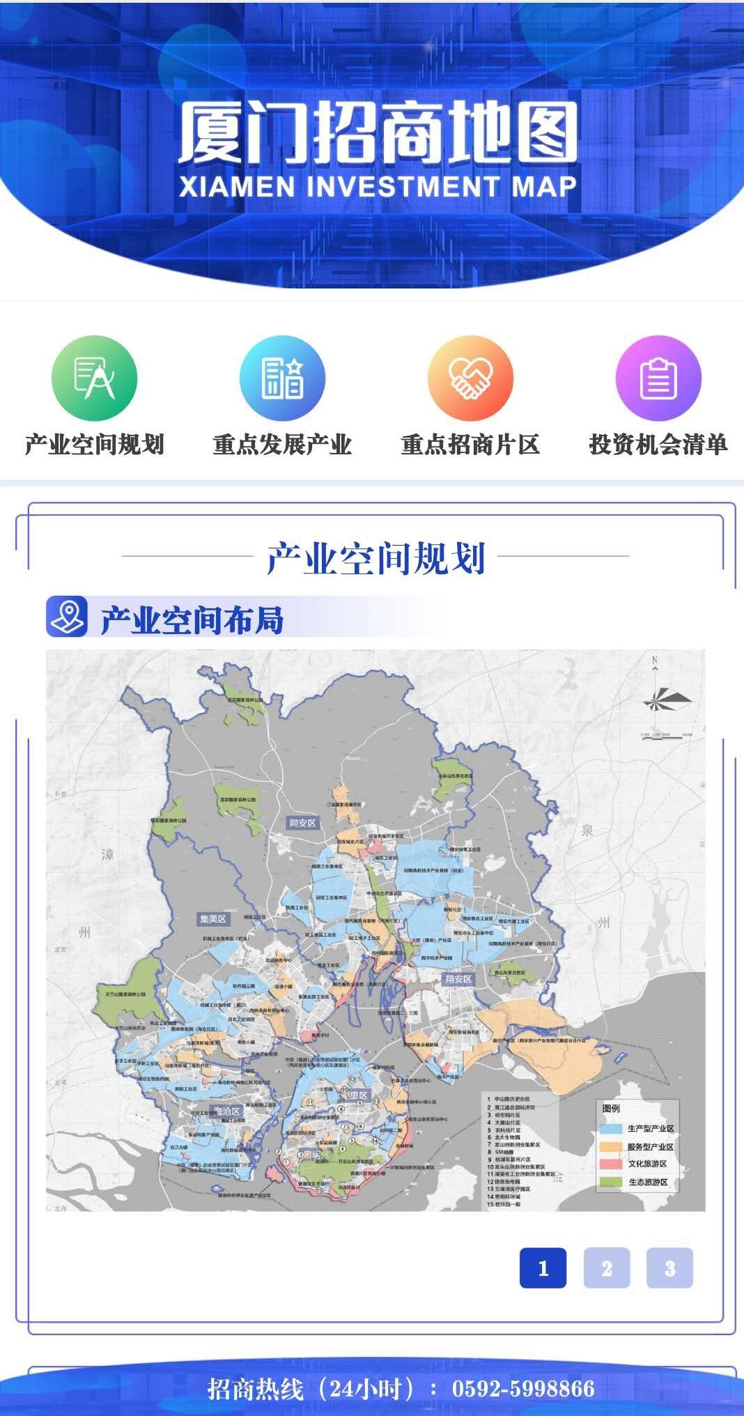 """""""廈門招商地圖""""推出手機版 助力線上招商工作"""