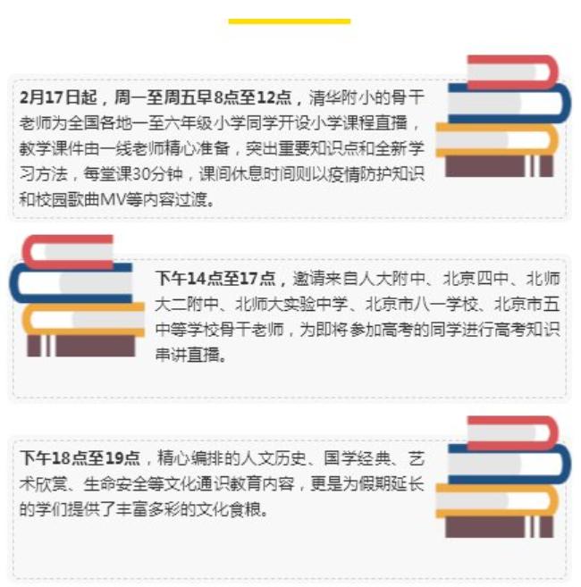 中国教育电视台四频道CETV4课堂直播在线观看入口地址