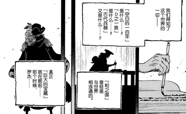 海贼王972话鼠绘汉化:路飞真是预言之子,跨越八百年的快乐男孩