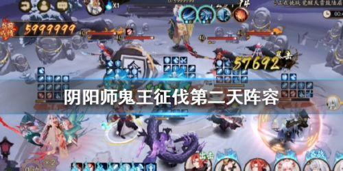 阴阳师超鬼王第二天打法攻略 超鬼王征伐阵容搭配一览