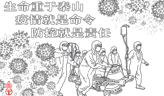 """福建长汀:连环画 话战""""疫"""""""
