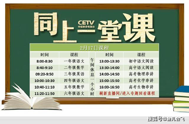 中国教育电视台四频道CETV4课堂直播地址 cetv4同上一堂课课程表