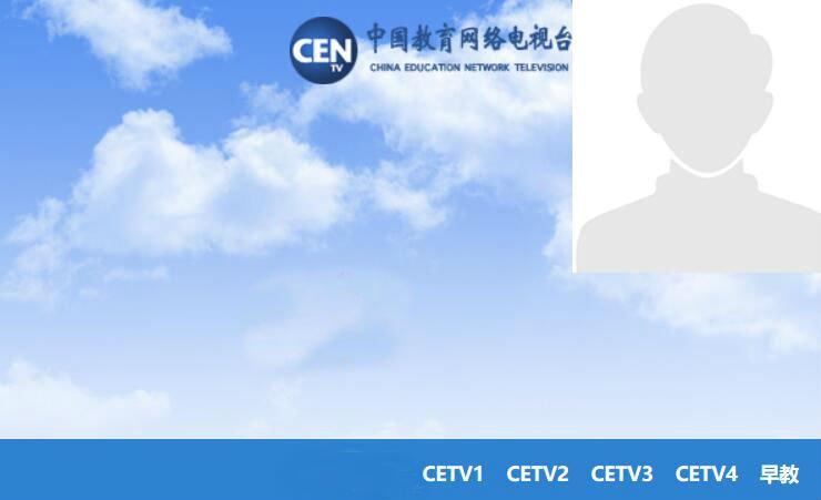 中國教育電視臺cetv4直播入口 中國教育電視臺cetv4直播在線看地址