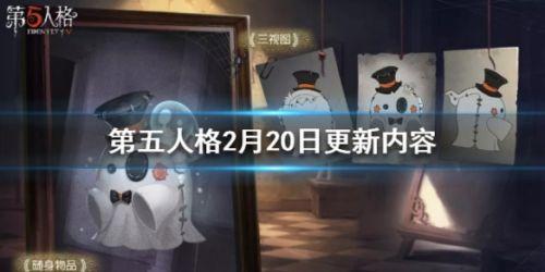 第五人格2月20日更新内容更新公告一览 2020第五人格十一赛季更新时间