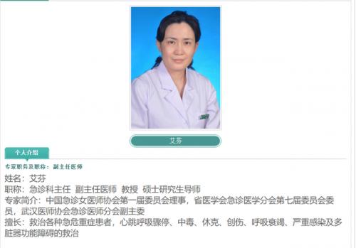 武汉中心医院辟谣说了什么?武汉中心医院辟谣全文 艾芬医生染病去世是假的