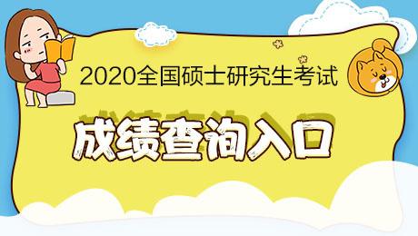 2020广东考研成绩公布查询入口 2020广东考研初试成绩查询地址