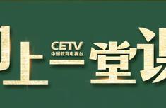 中國教育電視臺cetv4直播地址最新 cetv4在線直播地址入口