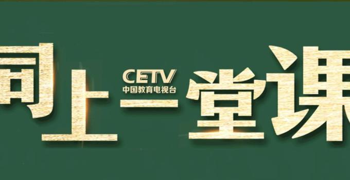 cetv4在线直播网址 中国教育电视台cetv4同上一堂课直播地址