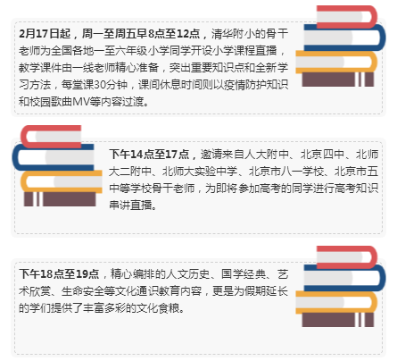 中国教育电视台四频道同上一堂课直播课堂地址 课程内容课程表