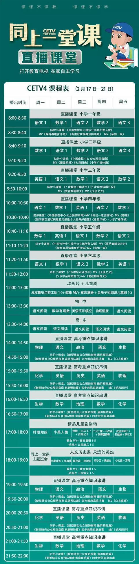 CETV4中国教育电视台空中课堂课程表 直播地址具体课程内容