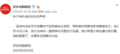 京東回應神舟起訴說了什么 神舟電腦起訴京東事件始末