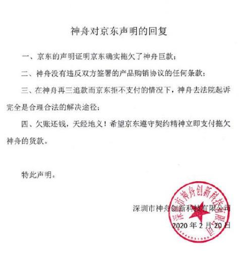 神舟电脑起诉京东怎么回事 京东如何回应神舟电脑起诉
