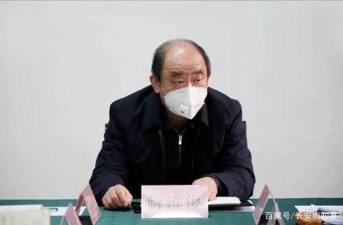 山东省司法厅厅长被免职什么情况?解维俊个人简历为什么被免职