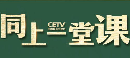 中国教育电视台CETV4课堂直播平台地址 中国教育电视台课堂在线直播入口