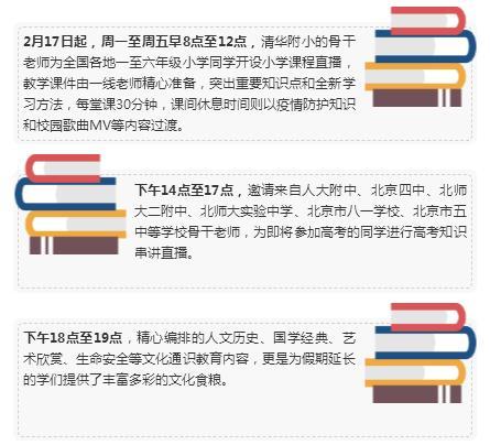中国教育电视台CETV4课堂直播入口 《同上一堂课》直播地址