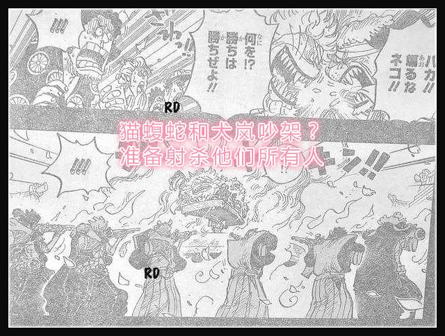 """海賊王漫畫972話鼠繪漢化:御田死前說出""""空白一百年""""真相"""