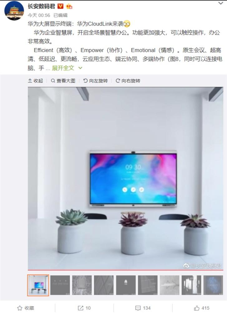 """華為""""企業智慧屏""""曝光,可連接電腦和手機"""