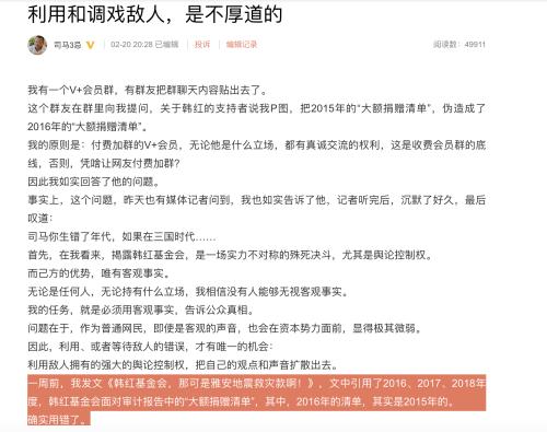 舉報者承認P圖疑故意造謠 法律博主為韓紅發聲