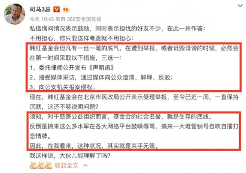 举报者承认P图疑故意造谣 法律博主为韩红发声