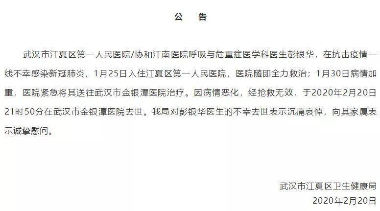 武汉医生彭银华去世怎么回事 彭银华个人资料去世原因是什么