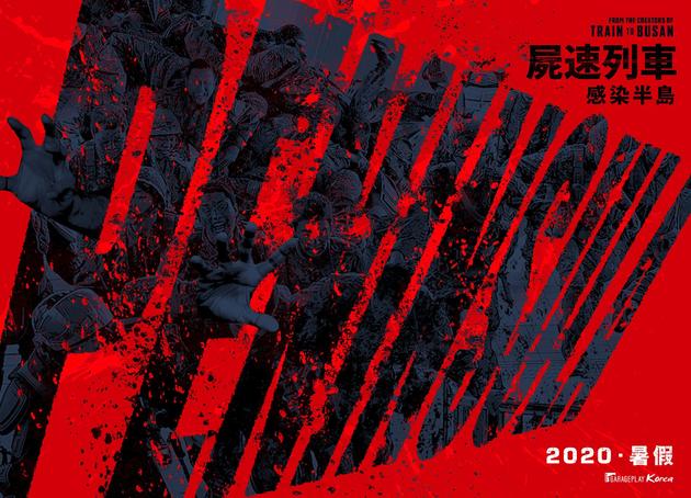 《釜山行2:半岛》台湾宣传海报