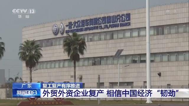 广东、福建、辽宁等外贸外资企业复工有序推进