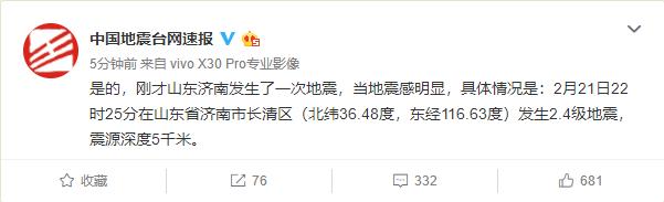 济南2.4级地震