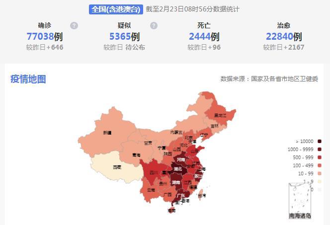 2月23日全國疫情地圖分布實時查詢 各省疫情圖數據動態最新