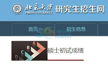 2020年北大考研成绩公布!6所在京高校考研初试成绩查询时间+方式+入口