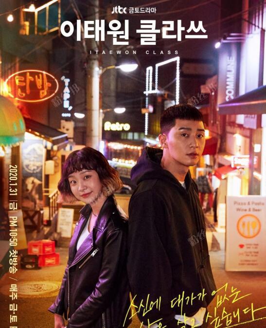 梨泰院Class第1-16集在线免费观看 韩剧梨泰院Class全集在线看