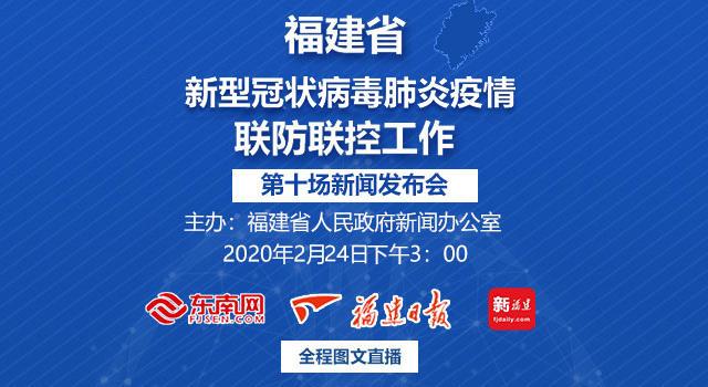 福建省第十场新型冠状病毒肺炎疫情联防联控工作新闻发布会2月24日下午3点举行