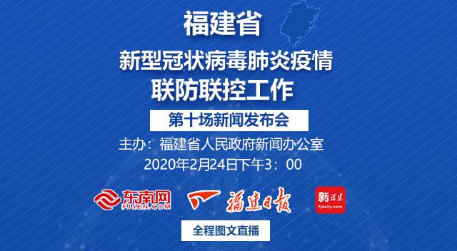 福建省第十場新型冠狀病毒肺炎疫情聯防聯控工作新聞發布會2月24日下午3點舉行