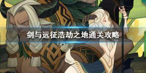 剑与远征浩劫之地打法攻略 剑与远征浩劫之地阵容遗物推荐