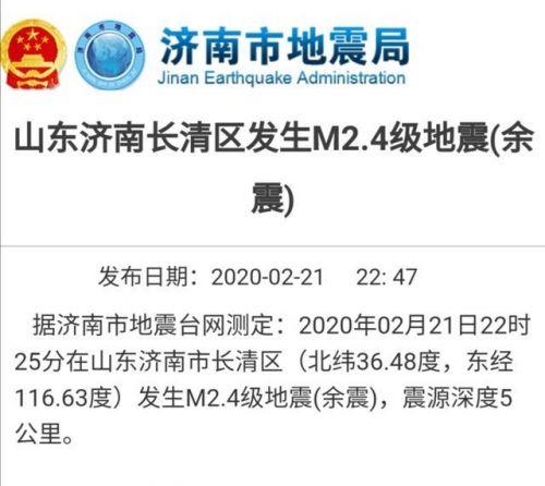 济南发生2.4级地震 震源深度5公里