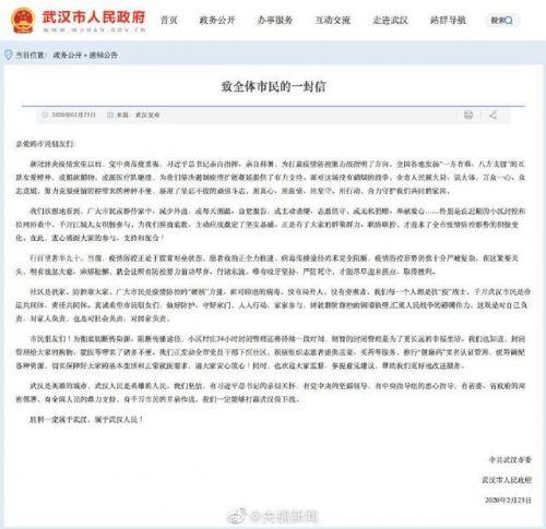 武漢小區村莊24小時封閉管理還將持續!武漢疫情最新消息動態