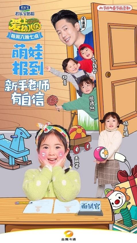 凌潇肃唐一菲爱上幼儿园在哪里看  爱上幼儿园是什么节目