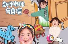 凌瀟肅唐一菲愛上幼兒園在哪里看  愛上幼兒園是什么節目
