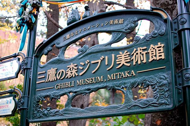 吉卜力美术馆停业怎么回事 吉卜力美术馆什么时候恢复营业