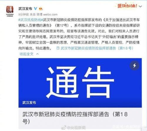 进出武汉市车辆和人员管理通告无效 武汉将严格管理离汉通道