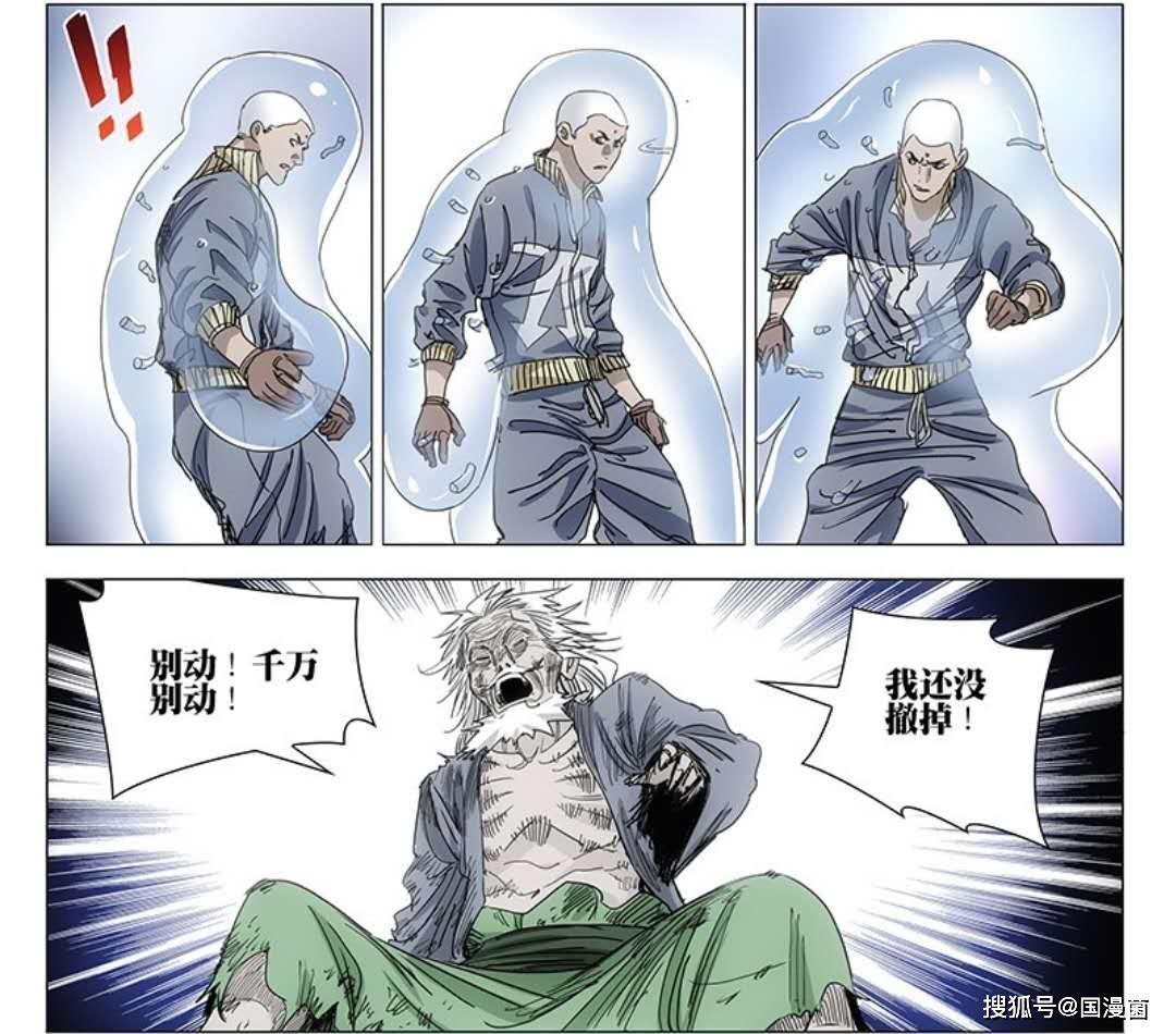 一人之下漫画479话:丹噬有多强?许新连丁嶋安留手都挡不住,却能杀掉丁嶋安