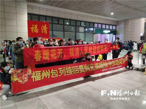 493名贵州籍员工乘专列抵榕返岗