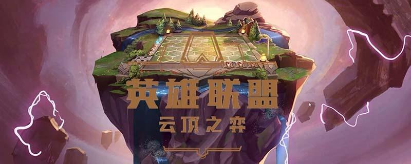 云顶之弈最新阵容推荐 水晶剧毒游侠阵容运营思路分享