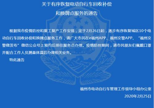 福州2月26日起逐步恢复电动自行车回收补偿和换牌点服务
