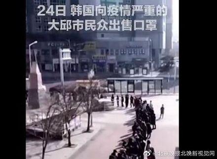 韩国大邱排队数百米买口罩