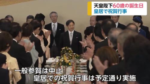 天皇寿宴如期举行 皇室取消了这次的公众庆祝活动