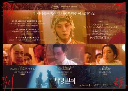 霸王别姬重映版海报曝光什么样的 霸王别姬韩国重映是什么时候?