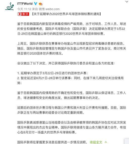 2月26日韓國日本疫情最新消息 韓國確診1146例 日本861例