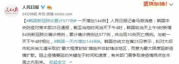 2月26日韩国日本疫情最新消息 韩国确诊1146例 日本861例